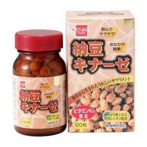 【送料無料】健康フーズ 納豆キナーゼ粒 7335|kyoto-bestlife