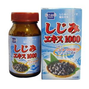 【送料無料】健康フーズ シジミエキス1000 7369|kyoto-bestlife