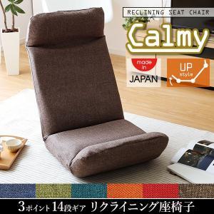 日本製カバーリングリクライニング一人掛け座椅子、リクライニングチェアCalmy - カーミー - (アップスタイル)|kyoto-bestlife