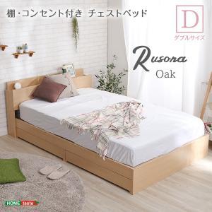 棚・コンセント付きチェストベッド Dサイズ【Rusona-ルソナ-】|kyoto-bestlife