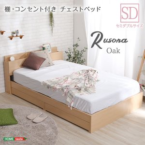 棚・コンセント付きチェストベッド SDサイズ【Rusona-ルソナ-】|kyoto-bestlife