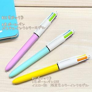 BIC【ビック】4色ボールペンFUN パステルインク|kyoto-bunguya