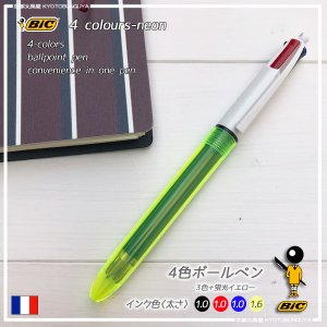 BIC【ビック】書くも引くもこれ一本で!4色ネオンボールペン 蛍光ボールペン付多色ボールペン|kyoto-bunguya