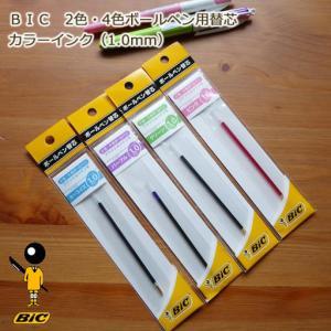 BIC【ビック】4色カラーボールペン用替芯 カラーインク(1.0mm) 替え芯 kyoto-bunguya