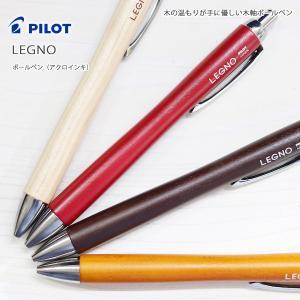 パイロット【PILOT】レグノ【LEGNO】木の温もりを感じるボールペン kyoto-bunguya