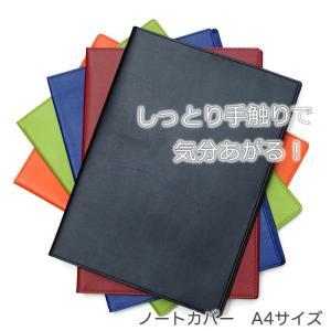 市販のノートが特別な1冊に変身!ノートカバー A4サイズ用 薄手のノートなら2冊使いも可能 本革調・合成皮革製|kyoto-bunguya