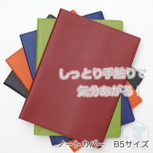 市販のノートが特別な1冊に変身!ノートカバー B5サイズ用 薄手のノートなら2冊使いも可能 本革調・合成皮革製|kyoto-bunguya
