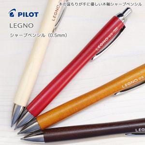 パイロット【PILOT】レグノ【LEGNO】 木の温もりを感じるシャープペンシル|kyoto-bunguya