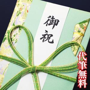 一般お祝い用金封 蝶結グリーン(筆耕サービス付)     無料でお名前書かせて頂きます!|kyoto-bunguya