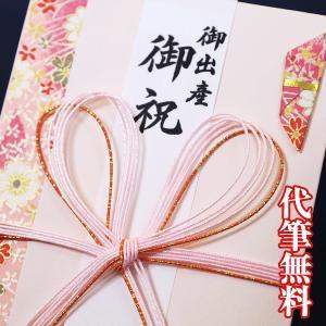 一般お祝い用金封 蝶結ピンク(筆耕サービス付)     無料でお名前書かせて頂きます!|kyoto-bunguya