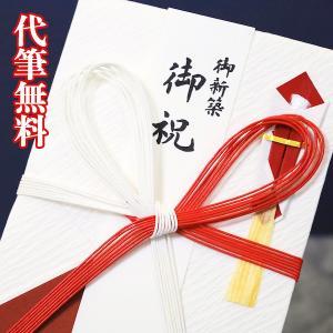 一般お祝い用 金封 紅白(筆耕サービス付)     無料でお名前書かせて頂きます!|kyoto-bunguya