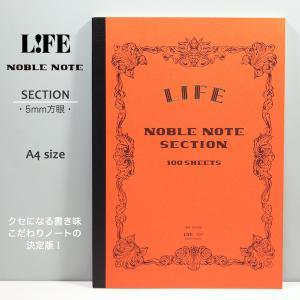 LIFE【ライフ】ノーブルノート A4サイズ SECTION(5ミリ方眼)|kyoto-bunguya