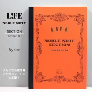 LIFE【ライフ】 ノーブルノート B5サイズ SECTION(5ミリ方眼)|kyoto-bunguya