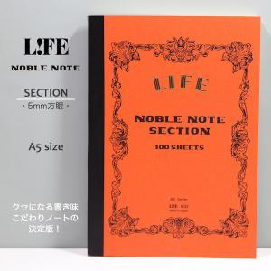 LIFE【ライフ】ノーブルノート A5サイズ SECTION(5ミリ方眼)|kyoto-bunguya