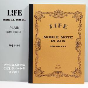 LIFE【ライフ ノーブルノート A4サイズ PLAIN(無地)|kyoto-bunguya