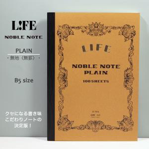 LIFE【ライフ】ノーブルノート B5サイズ PLAIN(無地)|kyoto-bunguya