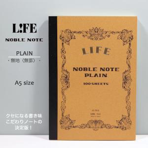 LIFE【ライフ】ノーブルノート A5サイズ PLAIN(無地)|kyoto-bunguya
