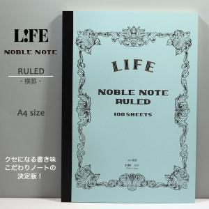 LIFE【ライフ】ノーブルノート A4サイズ RULED(横罫 8ミリ)|kyoto-bunguya