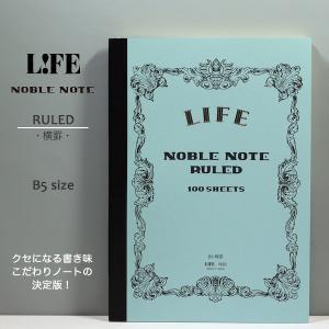 LIFE【ライフ】ノーブルノート B5サイズ RULED(横罫 8ミリ)|kyoto-bunguya