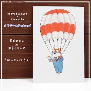 ポストカード〈オリジナルデザイン〉 柴犬やまとの本音シリーズ・ほっといて 柴犬 しば犬 しばいぬ Shiba kyoto-bunguya