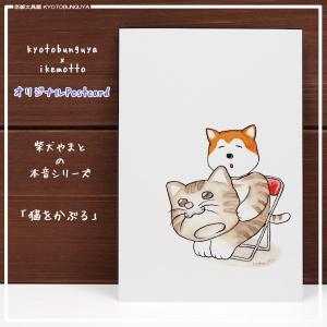 ポストカード〈オリジナルデザイン〉 柴犬やまとの本音シリーズ・猫をかぶる 柴犬 しば犬 しばいぬ Shiba kyoto-bunguya