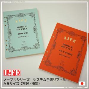 LIFE【ライフ】<br>ノーブル システム手帳リフィル A5サイズ・横罫/方眼|kyoto-bunguya