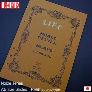 LIFE【ライフ】ノーブル システム手帳リフィル A5サイズ(無地)|kyoto-bunguya
