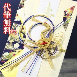 結婚お祝い 金封(筆耕サービス付き)|kyoto-bunguya