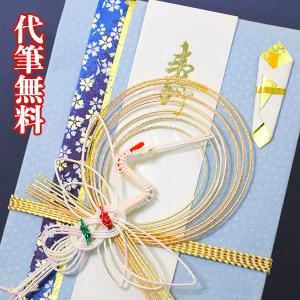 結婚お祝い 金封 ブルー(筆耕サービス付)|kyoto-bunguya
