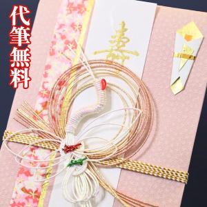 結婚お祝い 金封 ピンク(筆耕サービス付き)|kyoto-bunguya