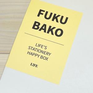 LIFE《ライフ》/ライフ社製品12点の詰め合わせセット/FUKUBAKO《福箱》・限定アイテム・福袋|kyoto-bunguya
