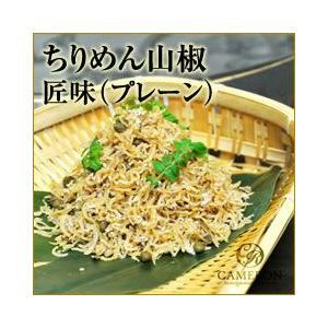 京都伝統の味、ちりめん山椒 プレーン|kyoto-cameron