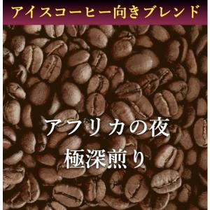 コーヒー豆 コーヒー 珈琲 100g アフリカの夜 極深煎り アイスコーヒーブレンド|kyoto-coffee