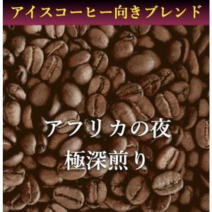 コーヒー豆 コーヒー 珈琲 250g アフリカの夜 極深煎り アイスコーヒーブレンド|kyoto-coffee