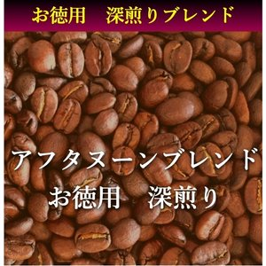 コーヒー豆 コーヒー 珈琲 500g アフターヌーンブレンド 深煎り お徳用|kyoto-coffee