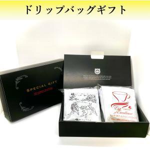 コーヒー豆  コーヒー  ギフト  珈琲  ドリップバッグセット  10袋入り|kyoto-coffee