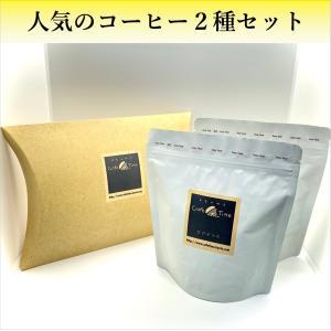 コーヒー豆  コーヒー  ギフト  珈琲  人気のコーヒー豆  250g×2種セット|kyoto-coffee