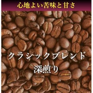コーヒー豆 コーヒー 珈琲 100g クラシックブレンド 深煎り|kyoto-coffee