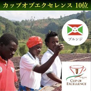 コーヒー豆 コーヒー 珈琲 250g Cup of Excellence ブルンジ 第10位 ンクバ|kyoto-coffee