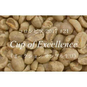 コーヒー生豆 202g Cup of Excellence 2017年 コロンビア 21位  La Bohemia|kyoto-coffee