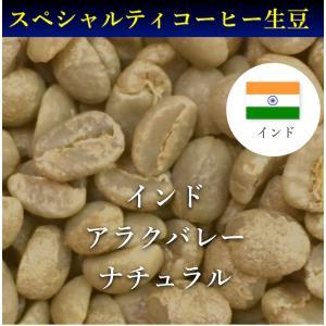 コーヒー生豆 コーヒー 珈琲 1kg インド アラクバレー ナチュラル Gems of Araku 2位入賞ロット|kyoto-coffee