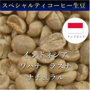 コーヒー生豆 コーヒー 珈琲 1kg インドネシア ワハナ ラスナ ナチュラル  kyoto-coffee