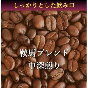 コーヒー豆 コーヒー 珈琲 250g 鞍馬ブレンド 中深煎り|kyoto-coffee