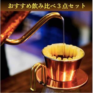 コーヒー豆 コーヒー 珈琲 100g×3点 初めての方へ飲み比べセット ブラジル・グアテマラ・鞍馬ブレンド|kyoto-coffee