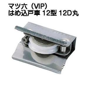 マツ六 VIP はめ込戸車12型 12D丸 ジュラコン車 平行框タイプ 適合範囲:内幅12〜20mm、深さ36mm以上(中・重量用) kyoto-e-jiro