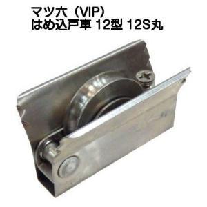 マツ六 VIP はめ込戸車12型 12S丸 ステンレス車 平行框タイプ 適合範囲:内幅12〜20mm、深さ36mm以上(中・重量用) kyoto-e-jiro