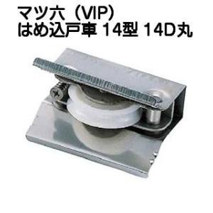マツ六 VIP はめ込戸車14型 14D丸 ジュラコン車 平行框タイプ 適合範囲:内幅14〜24mm、深さ36mm以上(中・重量用) kyoto-e-jiro