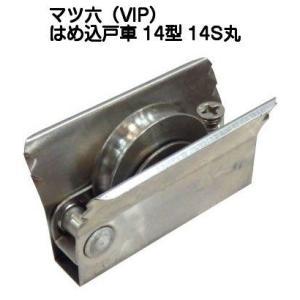 マツ六 VIP はめ込戸車14型 14S丸 ステンレス車 平行框タイプ 適合範囲:内幅14〜24mm、深さ36mm以上(中・重量用) kyoto-e-jiro