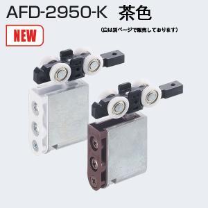 【2個までゆうパケット可能】ATOM アトムリビンテック AFD-2950-K 茶色 AFDシステム...