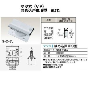 マツ六 VIP はめ込戸車9型 9D丸 ジュラコン車 平行框タイプ 適合範囲:内幅9〜14mm、深さ28mm以上(軽量用) kyoto-e-jiro